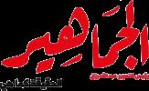 Aljmaheer